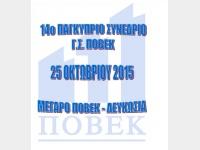 14ο ΠΑΓΚΥΠΡΙΟ ΣΥΝΕΔΡΙΟ Γ.Σ. ΠΟΒΕΚ - 25 ΟΚΤΩΒΡΙΟΥ 2015